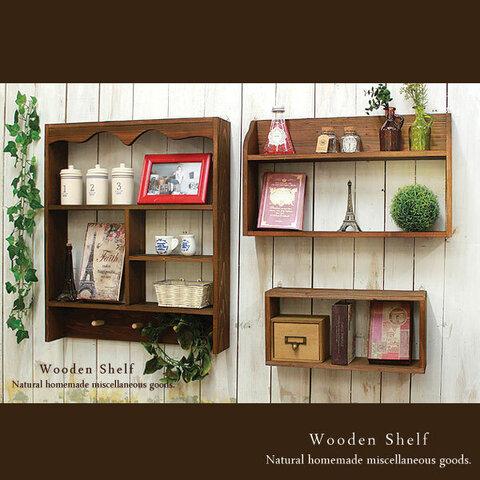 【送料無料】☆3点セット☆波型付き シェルフ 木製 棚 カントリー ウォルナット