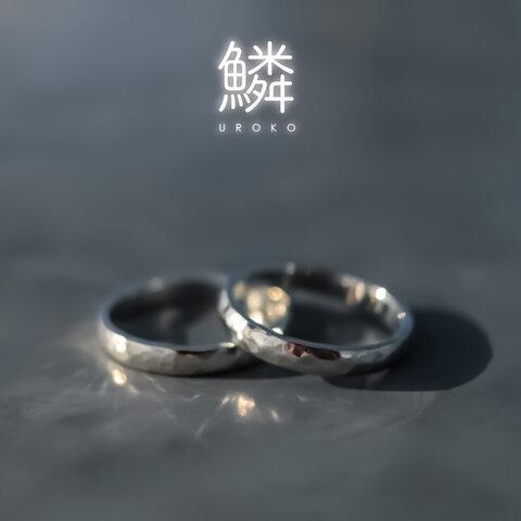 鱗の指輪 ペア シルバー925