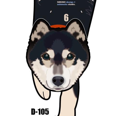 D-105 黒柴-犬の振子時計