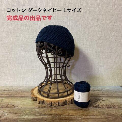 コットン L <ダークネイビー> ショートビーニー (サマーニット・ショートワッチ・イスラムニット)手編みニット帽 セミオーダー可