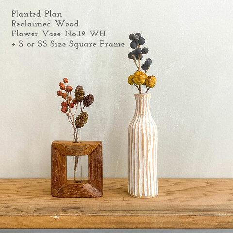 【2点セット】 花瓶 No.19 ホワイト + S or SSサイズ 木製 一輪挿し ドライフラワー フラワーベース 玄関 リビング ダイニング 寝室 トイレ