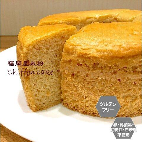 【グルテンフリー】米粉100%、 小麦粉・卵・乳製品動物性油未使用 シフォンケーキ