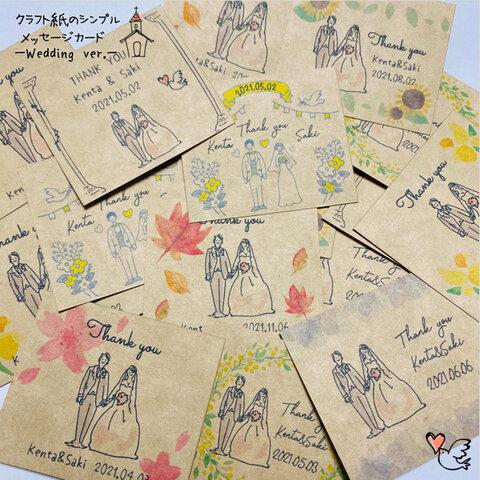 クラフト紙のウェディングメッセージカード サンキューカード 結婚式 席札