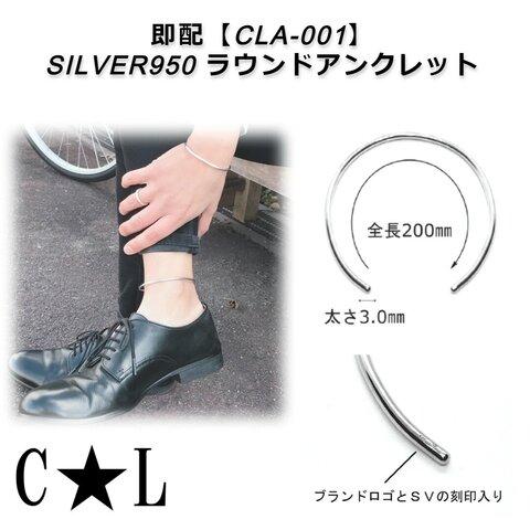 【CLA-001】シルバー950ラウンドアンクレット