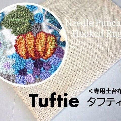 パンチニードル専用土台布【Tuftie:タフティー】100㎝×70㎝