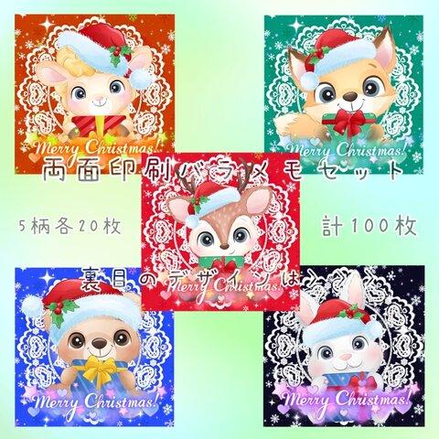 《NO.3》クリスマス バラメモ セット