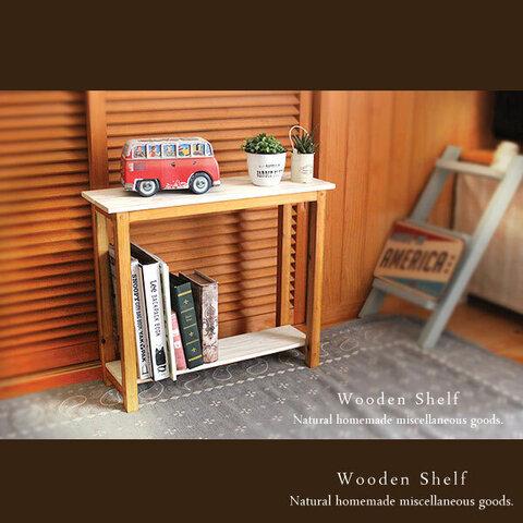 【送料無料】アンティーク風 雑誌も収納できる 置き型 シェルフ 木製 棚 ナチュラル