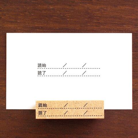 手帳スタンプ 読書記録 日付(b-098)はんこ ハンコ