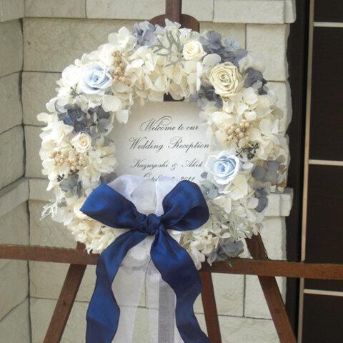 結婚お祝い フラワーリース(ホワイトアジサイ&ブルーローズ)メッセージ入  結婚記念日 ウェディングギフト ウェディングリース