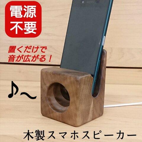 スマホスタンド  スピーカー  電源不要  木製  ウォールナット材