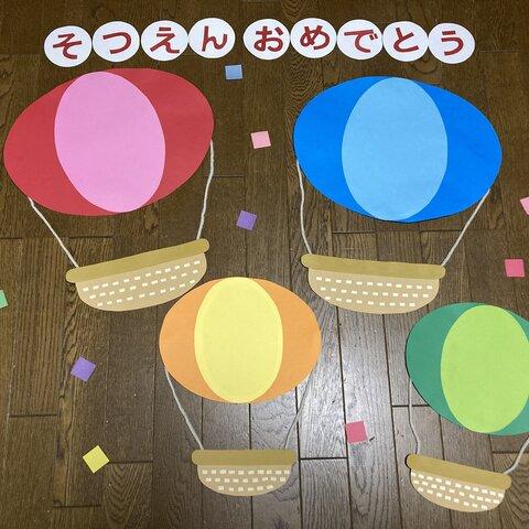 ☆大きな壁面飾り☆卒園おめでとう 春 気球4つ 幼稚園 保育園 施設 病院