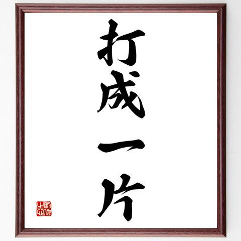 四字熟語書道色紙「打成一片」額付き/受注後直筆(Z6476)