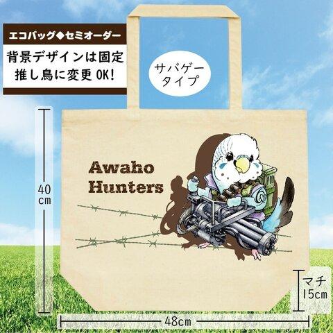 エコバッグ【サバゲーVer./セミオーダー】受注生産