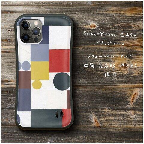 【 ゾフィートイバーアルプ 四角 長方形 円による構図】スマホケース グリップケース 全機種対応 絵画 iPhone12 XR 11 耐衝撃