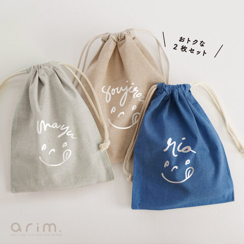 名前入り 給食袋2枚セット 巾着 入園 入学 ペロリ顔