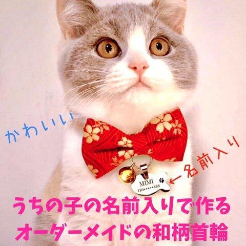 【オリジナル首輪】猫ちゃん用☆オリジナルお名前入りの和柄リボン型首輪🎀
