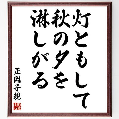 正岡子規の俳句書道色紙「灯ともして、秋の夕を、淋しがる」額付き/受注後直筆(Z9406)