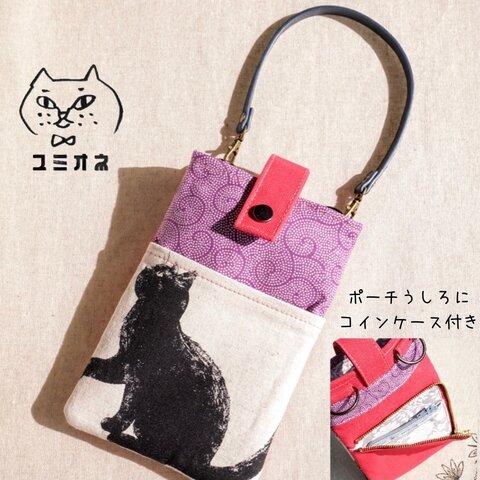 【コインケース一体型】スマホポーチ(L) SC-L77(黒ネコ、パープル唐草)