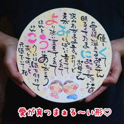 大きいサイズの丸型色紙☆お名前ポエム・夫婦円満&家庭円満の丸型☆