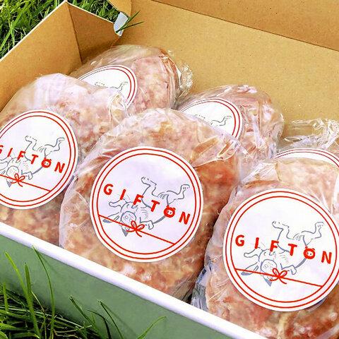 【ギフト・贈り物に】GIFTON 四元豚 生ハンバーグ 6個セット