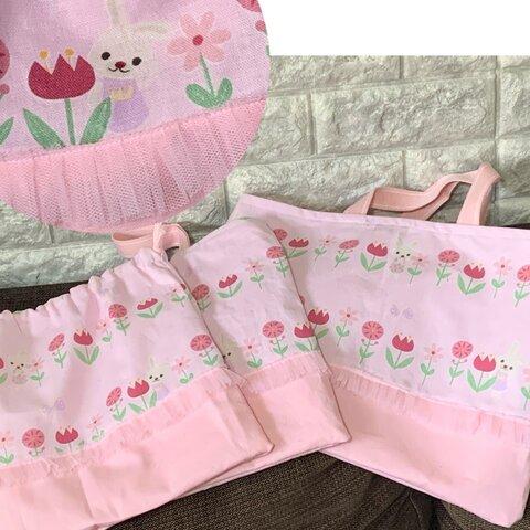 お花とうさぎの可愛いレッスンバッグ セット 女の子 うさぎ お花 3点セット 入園入学グッズ bタイプ