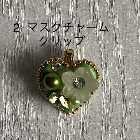 【送料無料】マスクチャーム 2