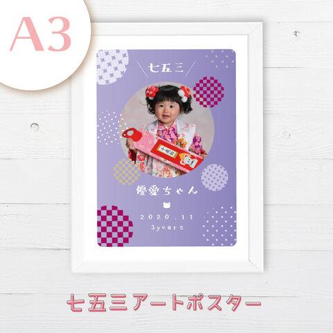 七五三アートポスター ポップラベンダー A3
