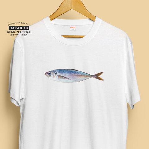 【半袖/長袖】オシャレおもしろTシャツ「アジ」