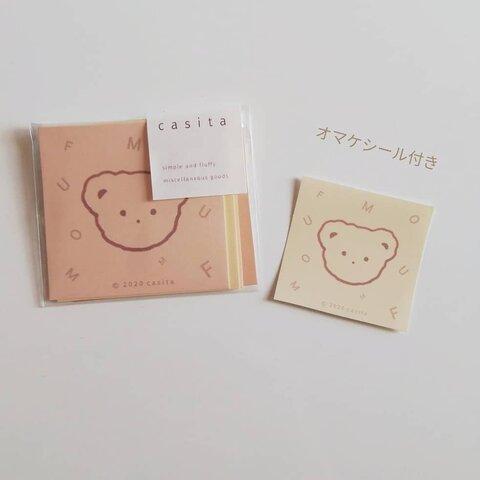 モフモフくまのメッセージカード