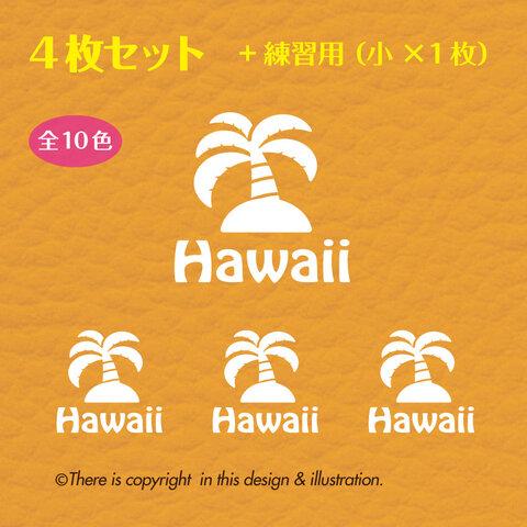 <4枚+1セット> ハワイ/HAWAII ヤシの木 ★ ステッカー
