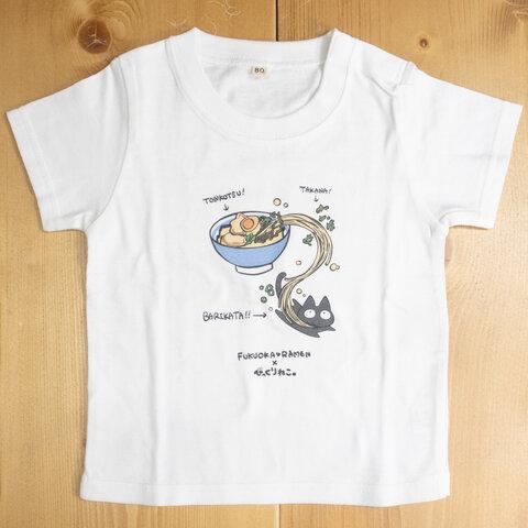びっくりねこ。  ラーメン キッズTシャツ 福岡 ラーメン 80サイズ 90サイズ 100サイズ