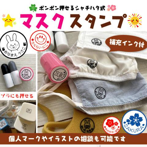 洗濯対応★マスクスタンプ【補充インク・溶剤付】