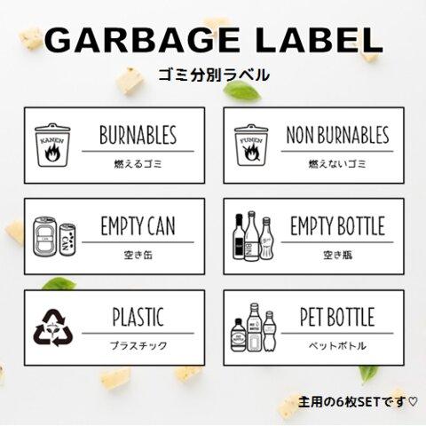 【G6】ゴミ分別ラベル