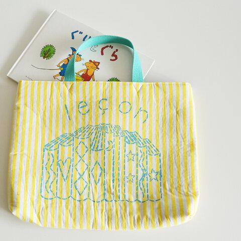 《選べるサイズ》レッスンバッグ ストライプイエロー 「lecon」入園入学準備・お習い事に 絵本袋 名入れ無料
