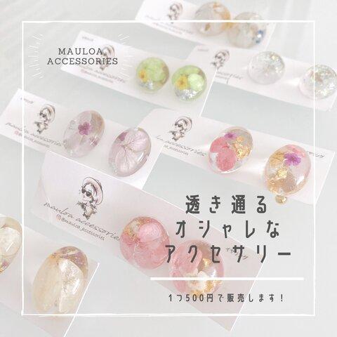 押し花レジンイヤリング¥500