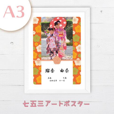 七五三アートポスター 水引-橙 A3