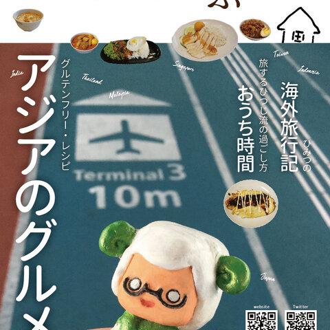 【2020新刊】旅マガジン ひつじとりっぷ 6 グルテンフリーレシピ アジアのグルメ