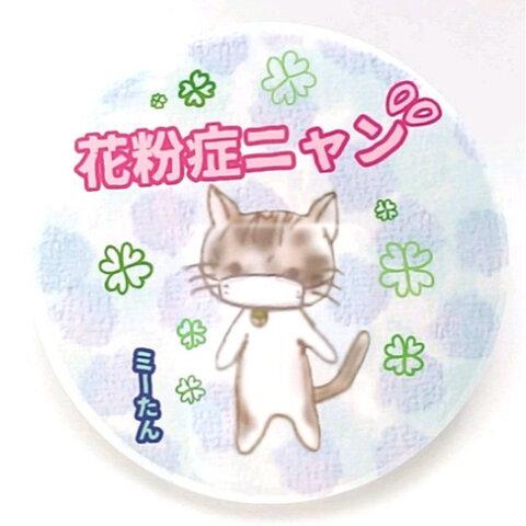 猫のミーたん花粉症ニャン四つ葉のクローバー缶バッチ 送料無料 花粉症マーク 缶バッジ