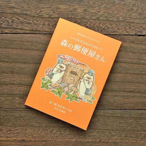 イラストブック【森の郵便屋さん】ハリネズミのニドとピノ