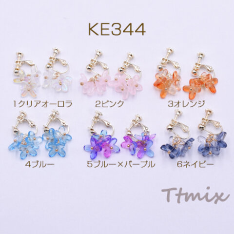 KE344-3   1对  チェコガラスイヤリング ネジバネ式イヤリング 4mm玉 3輪 花びら【1ペア】