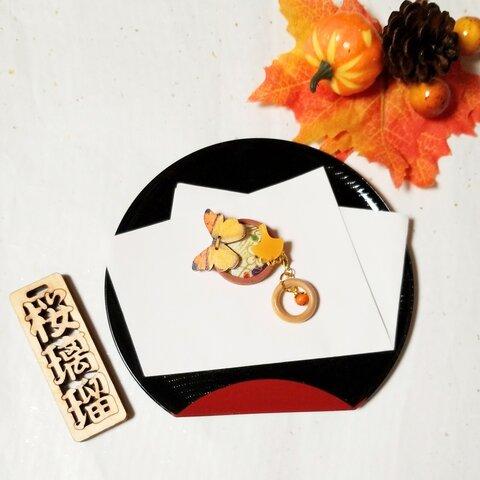 いちょうさんと蝶々 秋の木枠くるみボタンの2wayブローチ・帯留め