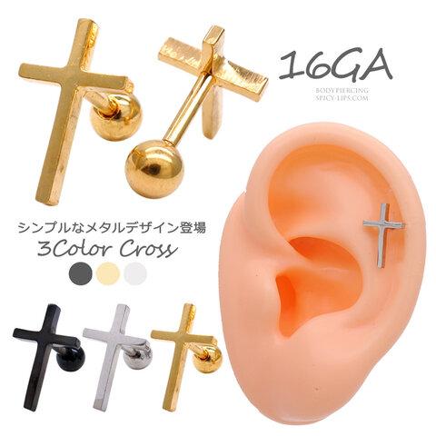 【ブラック 16G】辛口 コーデ にON。万能に使いやすいメタルクロス 軟骨ピアス ヘリックス ボディピアス 0164