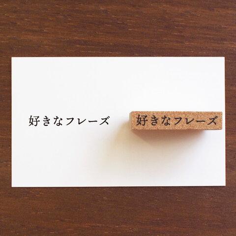 手帳スタンプ 読書記録 好きなフレーズ(b-104)はんこ ハンコ