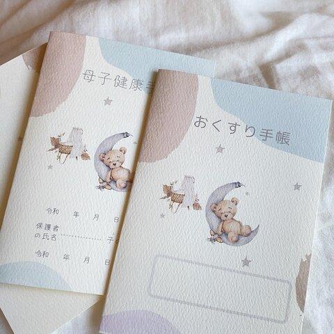 母子手帳カバー おくすり手帳カバー