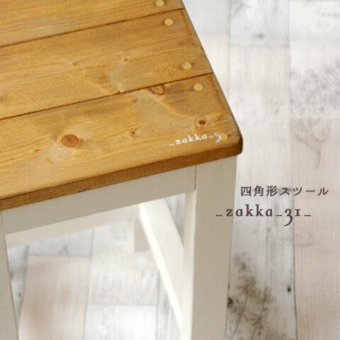 《再販》四角形スツール*(茶×白)