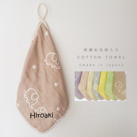 【名入れ】日本製ぞうさん柄 ループ付きタオル (ハンカチタオル、ガーゼハンカチ35)