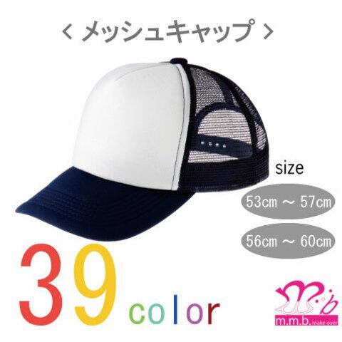 メッシュキャップ 39color 2size