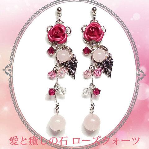 ローズクォーツ ピンク (ピアス) 天然石 パワーストーン /イヤリング変更可!結婚式やパーティーなどドレスを着る機会に!