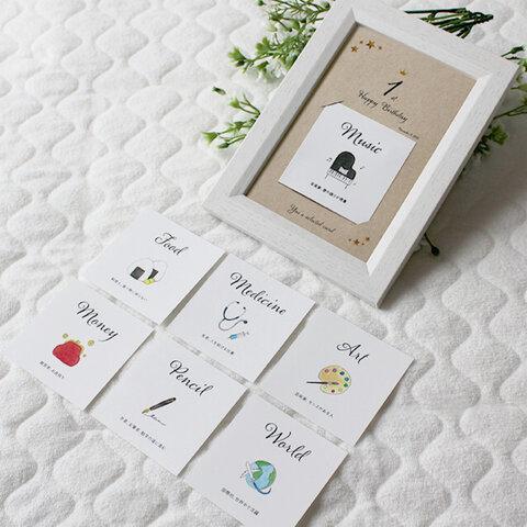 選び取りカード 台紙カード付き 名入れ(備考欄記入で誕生日&お名前入り)選び取り えらびとり 1歳 誕生日