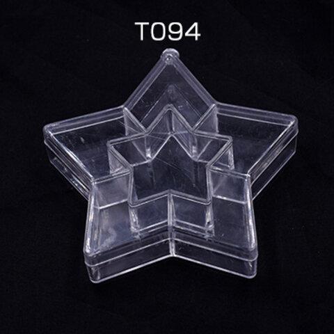 T094 3個  アクセサリーケース スター 10.5×11×2.5cm クリア※ネコポス不可 3×【ヶ】